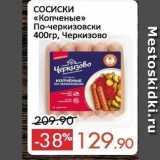 Spar Акции - СОСИСКИ «Копченые»