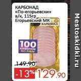 Spar Акции - КАРБОНАД «По-егорьевски»