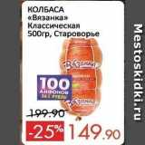 Spar Акции - КОЛБАСА «Вязанка»