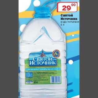 Акция - Святой источник вода питьевая