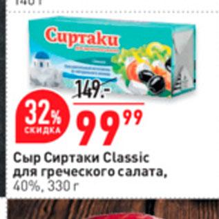 Акция - Сыр Сиртаки