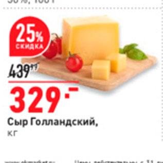 Акция - Сыр Голландский