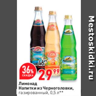 Акция - Лимонад Напитки из Черноголовки, газированный 0,5 л.