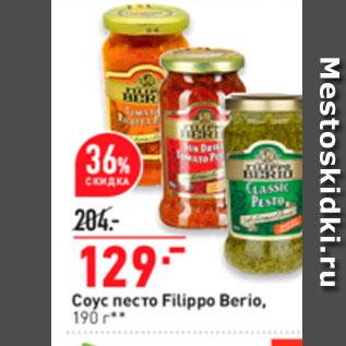 Акция - Coyc necro Filippo Berio