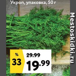 Акция - Укроп, упаковка