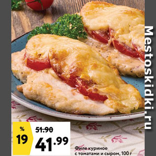 Акция - Филе куриное с томатами и сыром