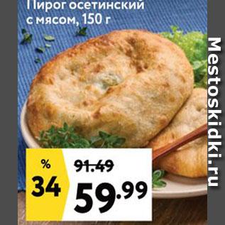Акция - Пирог Осетинский