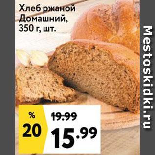Акция - Хлеб Домашний