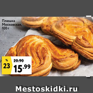 Акция - Плюшка Московская