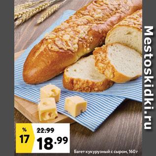 Акция - Багет с сыром