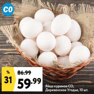 Акция - Яйцо куриное СО, Деревенское Угодье, 10 шт