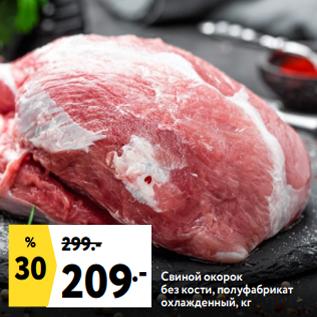 Акция - Свиной окорок без кости, полуфабрикат охлажденный, кг