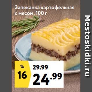 Акция - Запеканка картофельная с мясом, 100 г