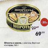 Пятёрочка Акции - Шпроты в масле, с ключом, Вкусные консервы, 160 г