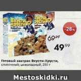 Магазин:Пятёрочка,Скидка:Готовый завтрак Вкусти-Хрусти