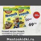Магазин:Пятёрочка,Скидка:Готовый завтрак Nesquik