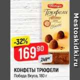 Верный Акции - конфеты Трюфели