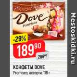 Верный Акции - Конфеты Dove