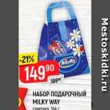 Скидка: Набор подарочный Milky Way