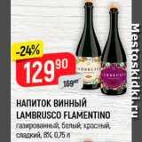 Магазин:Верный,Скидка:Напиток винный Lambrusco