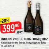 Скидка: Вино игристое Левъ Голицынъ