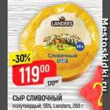 Скидка: Сыр Landers