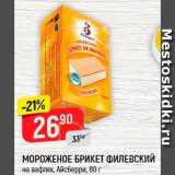 Магазин:Верный,Скидка:Мороженое Брикет Филевский