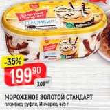 Скидка: Мороженое Золотой стандарт