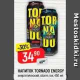 Магазин:Верный,Скидка:НАПИТОК Tornado