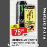 Скидка: НАПИТОК Black Monster
