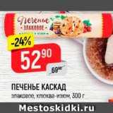 Скидка: Печенье Каскад