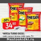 Скидка: ЧИПСЫ Diesel