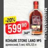 КОНЬЯК Stone Land, Объем: 0.5 л