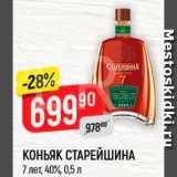 Коньяк Старейшина, Объем: 0.5 л