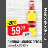 Напиток пивной Redds, Объем: 0.33 л