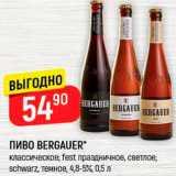 ПИВО Bergauer, Объем: 0.5 л