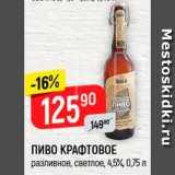 ПИВО Крафтовое, Объем: 0.75 л