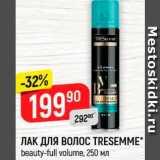 Лак для волос Tresemme, Объем: 250 мл