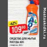 Скидка: СРЕДСТВо для мытья ПОСУДЫ АOS