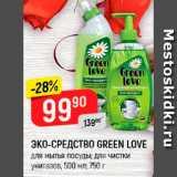 Скидка: СРЕДСТВО ДЛЯ МЫТЬЯ ПОСУДЫ/УНИТАЗОВ Green Love