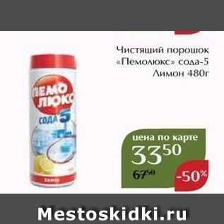 Акция - Чистящий порошок «Пемолюкс»