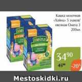 Магазин:Магнолия,Скидка:Кашка молочная «Хайни»