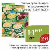 Магазин:Магнолия,Скидка:Чашка супа «Кнорр»