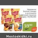 Магазин:Магнолия,Скидка:Мороженое Золотой стандарт