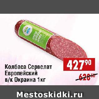 Акция - Колбаса Сервелат Европейский в/к Окраина