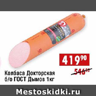Акция - Колбаса Докторская б/о ГОСТ Дымов