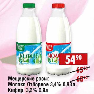 Акция - Молоко Отборное 3,4%, Кефир 3,2% Мещерские росы