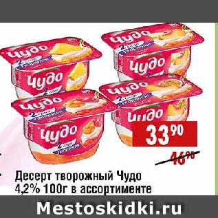 Акция - Десерт творожный Чудо 4,2%