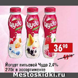 Акция - Йогурт питьевой Чудо 2,4%