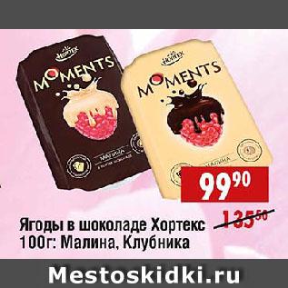 Акция - Ягоды в шоколаде Хортекс Малина, Клубника